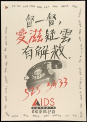 Poster of Stick your finger in this if you're worried about getting AIDS.