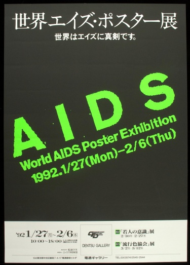 Poster of AIDS. World AIDS Poster Exhibition.