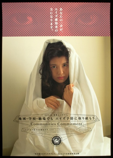 Poster of Communities Commitment. 1992 WHO slogan on World AIDS Day. AIDS is a disease which can be prevented