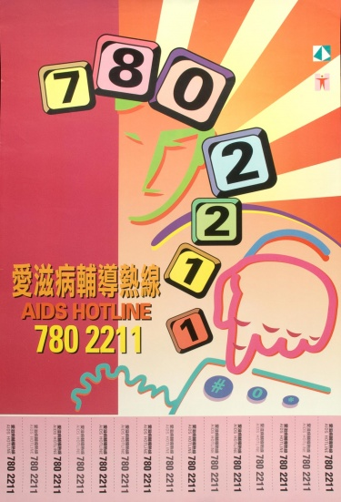 Poster of AIDS HOTLINE
